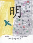 """""""student word-art inspired by the Chinese character for brightness"""""""